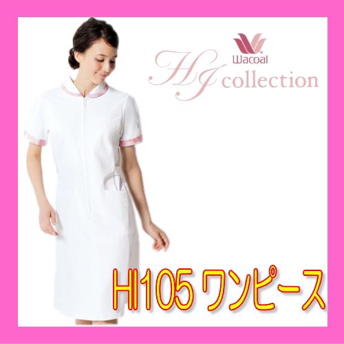 HI105 ワンピース 白衣 ワコール 医療白衣 看護白衣 フォーク ソワンクレエ 医療白衣 看護白衣 FOLK HIコレクション