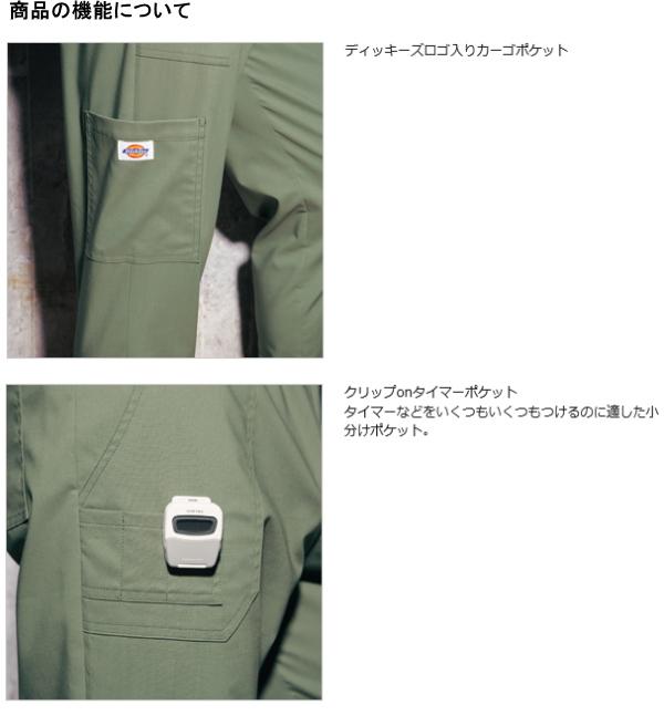 5017SC人货物裤子Dickies FOLK叉子医学的服装医疗白衣护理白衣医院白衣