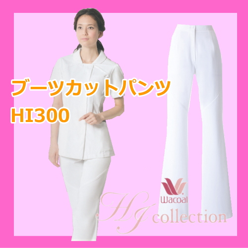 HI300 fork boots cut pants S ~ 3 L sown Cree HI collection medical are Wacoal FOLK doctor cloth white Womens pants Estienne stretch pharmacy cloth Casey medical 05P11Apr15