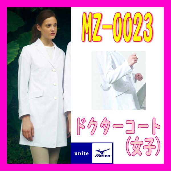 MZ-0023 ミズノ 女性 ドクターコート 診察着 医療白衣 看護白衣 医療白衣 看護白衣 実験着