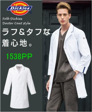 1538PP ディッキーズ メンズシングルコート 男性 白衣 医療白衣 FOLK フォーク【白衣】