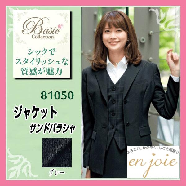 事務服 オフィス 81050-8 アン ジョア ジャケット サンドバラシャ en joie 株式会社ジョア Basic Collection