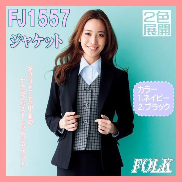 FJ1557 ジャケット FOLK フォーク nuovo ヌーヴォ 2色展開 制服【事務服】女性 制服 ユニフォーム オフィスウェア