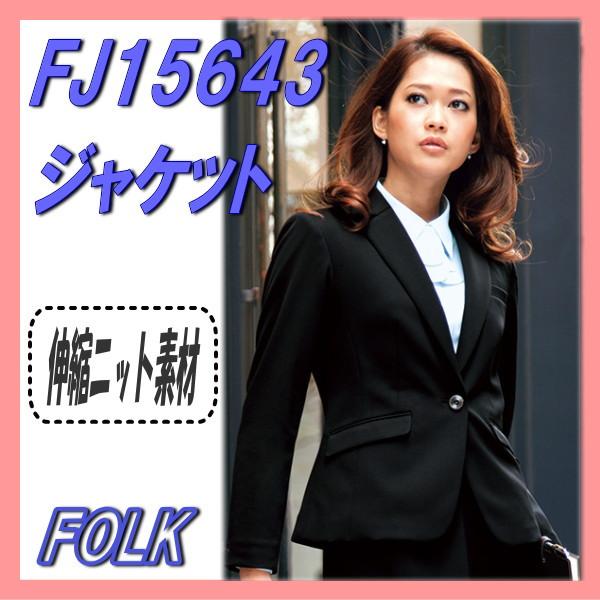 FJ15643-9 ジャケット FOLK フォーク nuovo ヌーヴォ 制服【事務服】女性ユニフォーム