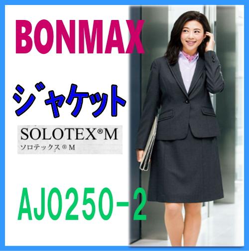 働く女性たちを笑顔にし、いきいきと魅せてくれるオフィススタイル スタイリッシュジャケット 細身のシルエット フューチャリスティックスタイル02 3色カラーバリエーション 送料無料 BONMAX AJ0250