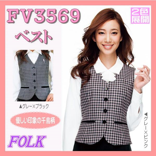 FV3569 ベスト FOLK フォーク nuovo ヌーヴォ 2色展開 制服 【事務服】