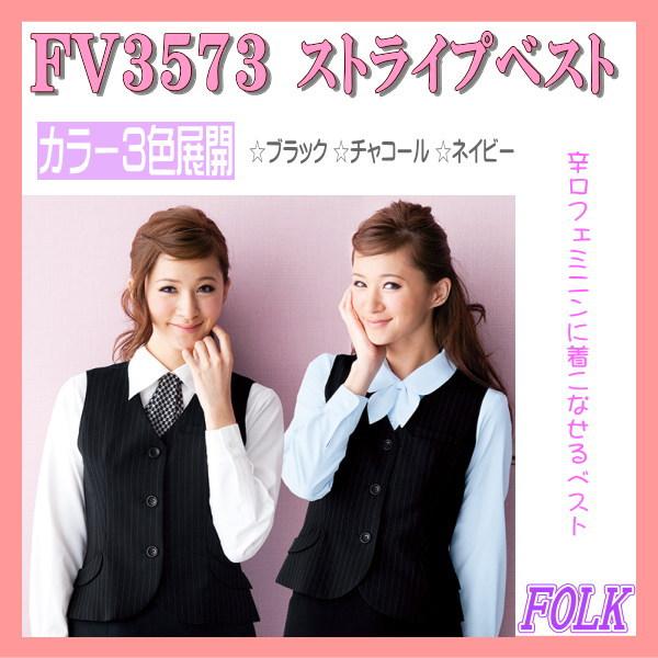 FV3573 ベスト FOLK フォーク nuovo ヌーヴォ【事務服】女性制服 女性 制服 ユニフォーム オフィスウェア