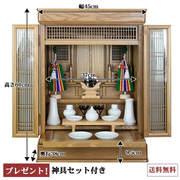 神徒壇・鹿島20-14・ニレ(神具セット付)