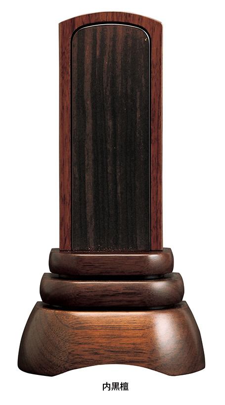 位牌 葵 ウォールナット 3.5寸#12316;4.5寸 ついに入荷 1名様名入れ込 まとめ買い特価