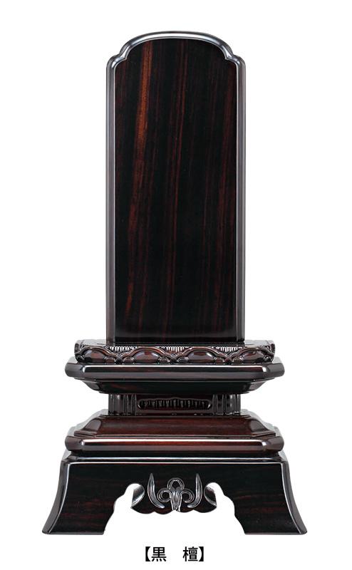 お買得 位牌 黒檀 紫檀 6.0寸 新商品 新型 1名様名入れ込 角切葵