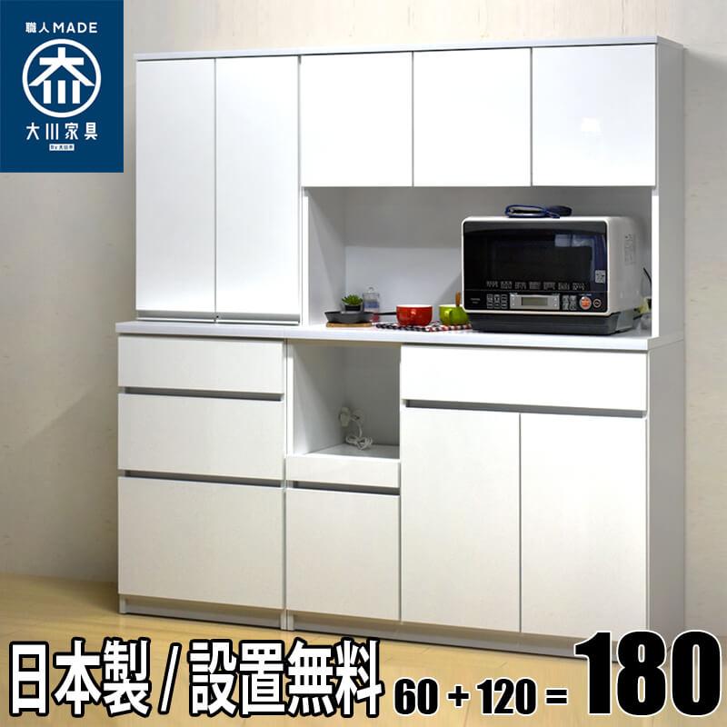 【国産 完成品 設置無料】セル 180 食器棚セット 120+60 オープンボード ダイニングボード 食器棚