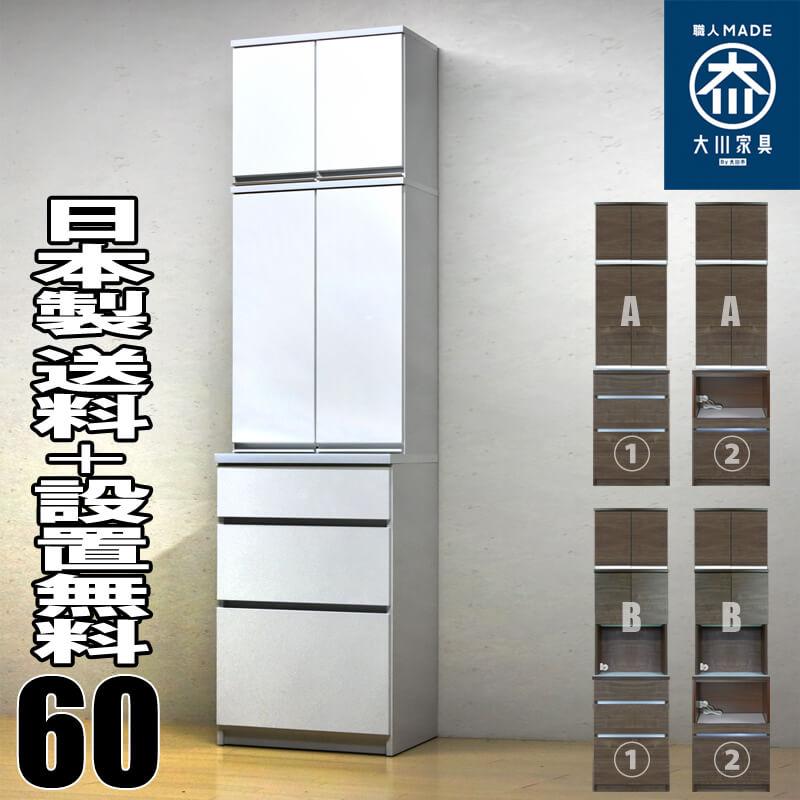 【国産 完成品 設置無料】セル 60ダイニングボード+上置き 上置き付き食器棚 幅600mm 奥行450mm 高さ2285mm
