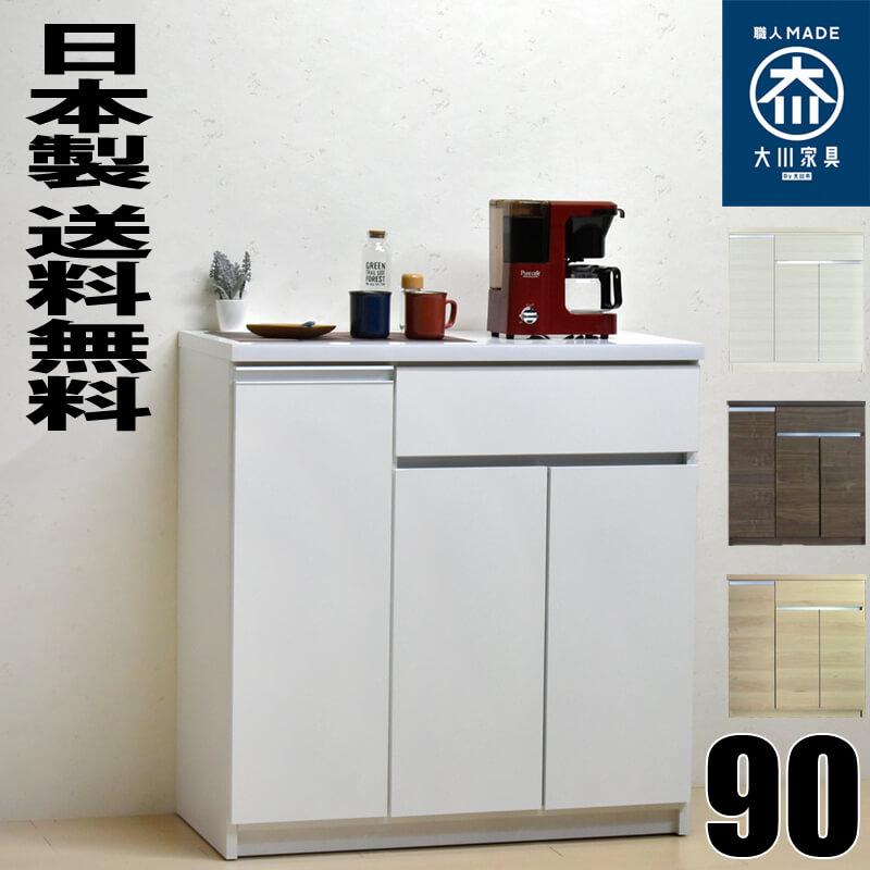 【国産 完成品】セル 90キッチンカウンター 幅897mm 奥行450mm 高さ935mm
