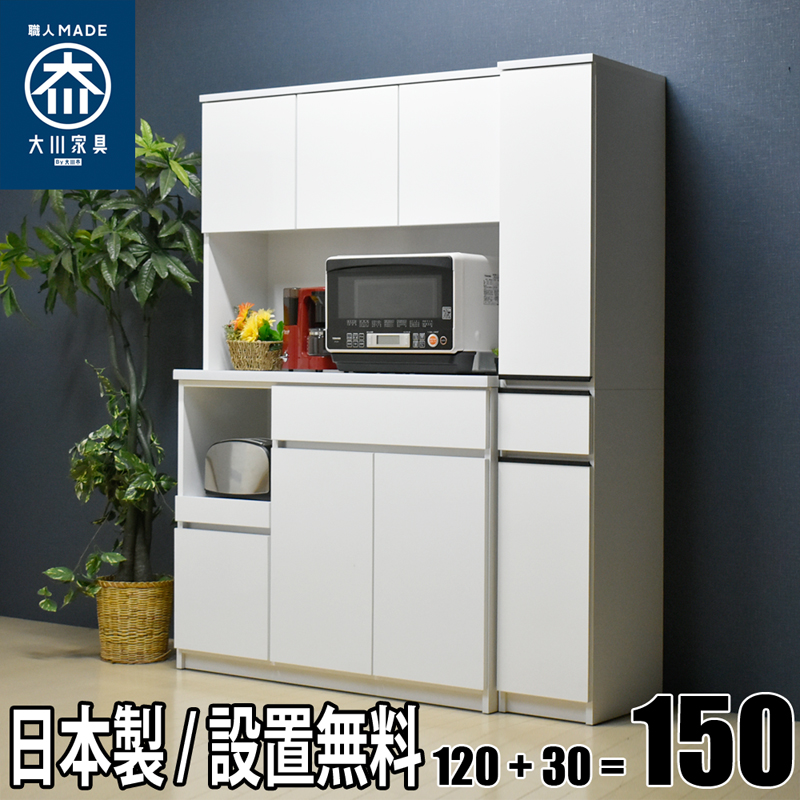 【国産 完成品 設置無料】セル120+エバン30 食器棚セット オープンボード すきま収納 食器棚