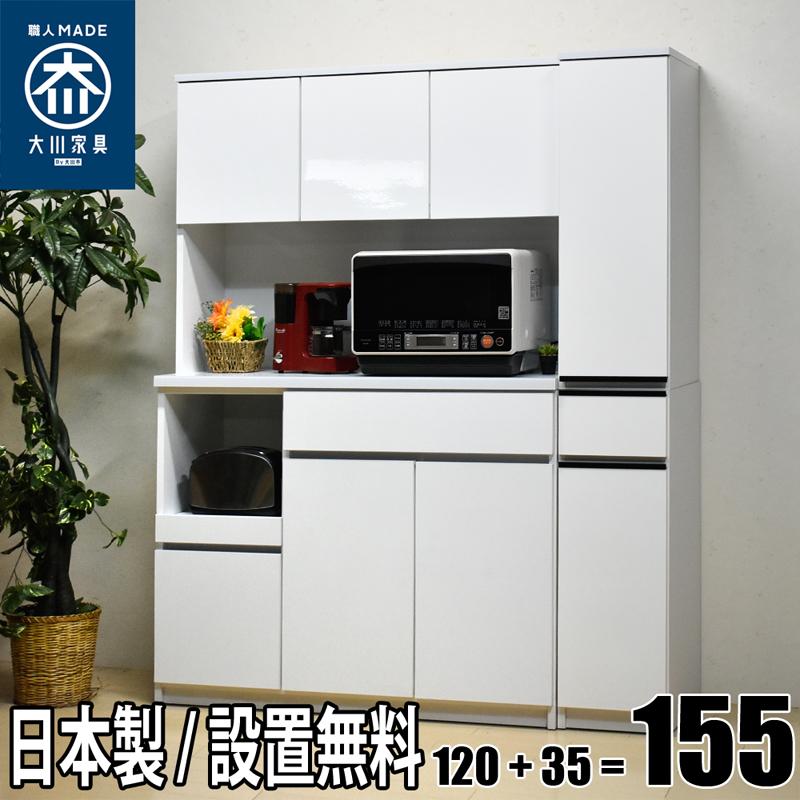 【国産 完成品 設置無料】セル120+エバン35 食器棚セット オープンボード すきま収納 食器棚