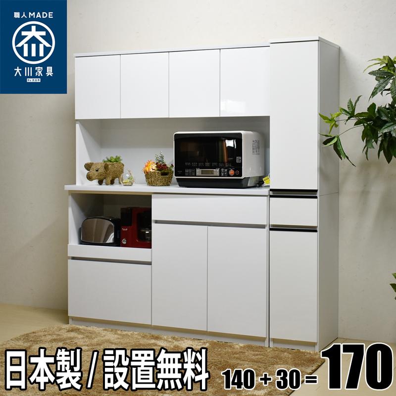 【国産 完成品 設置無料】セル140+エバン30 食器棚セット オープンボード すきま収納 食器棚