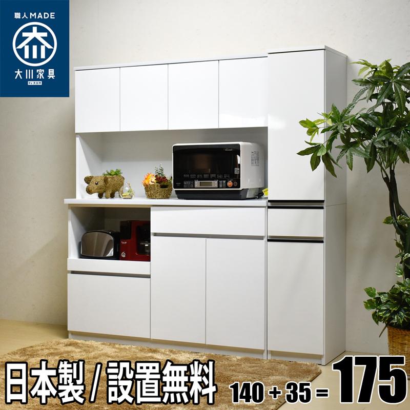 【国産 完成品 設置無料】セル140+エバン35 食器棚セット オープンボード すきま収納 食器棚