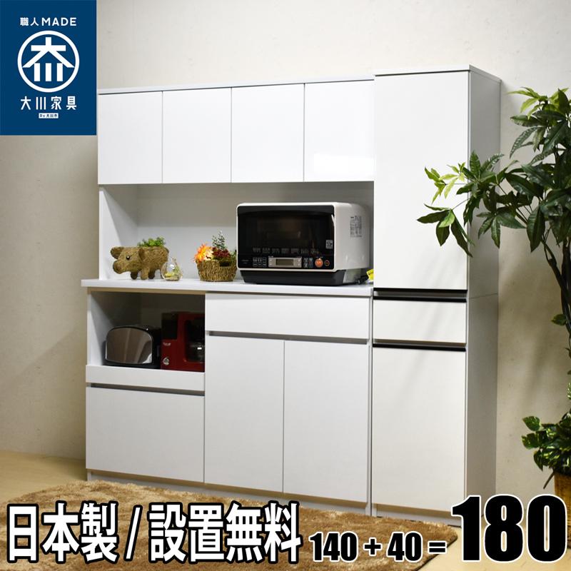 【国産 完成品 設置無料】セル140+エバン40 食器棚セット オープンボード すきま収納 食器棚