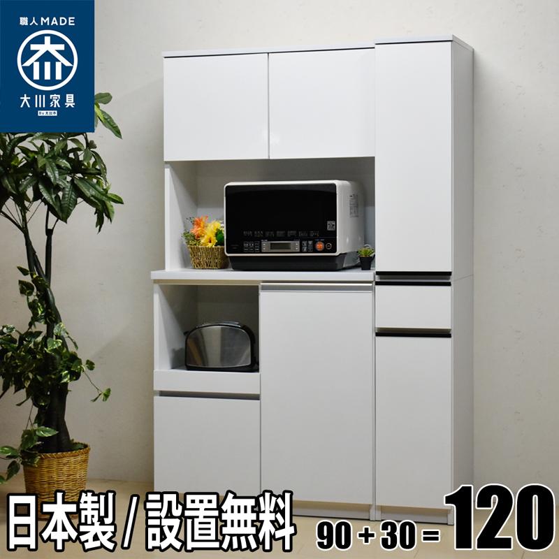 【国産 完成品 設置無料】セル90+エバン30 食器棚セット オープンボード すきま収納 食器棚