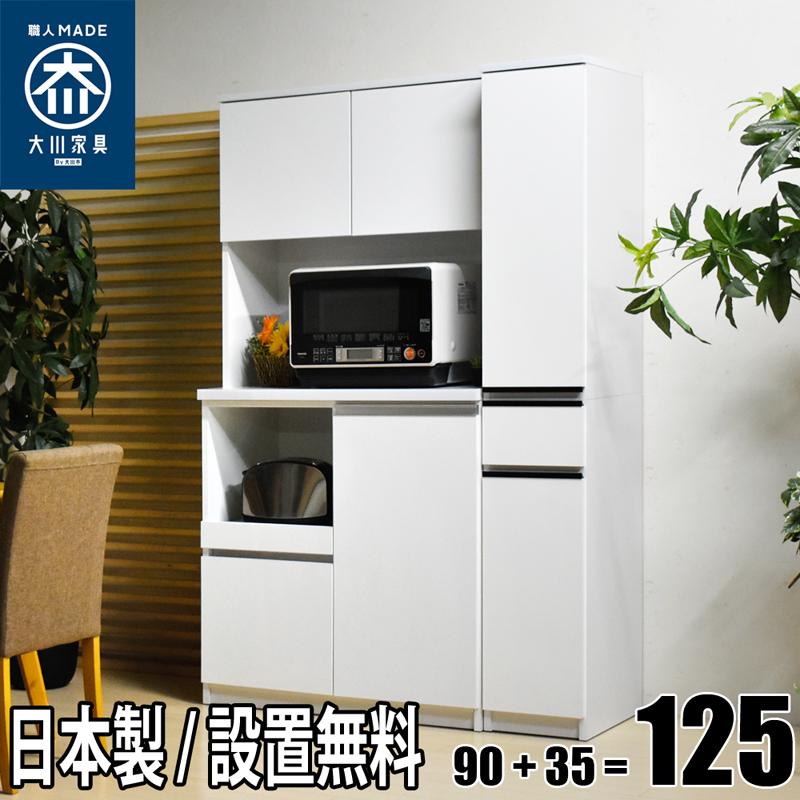 【国産 完成品 設置無料】セル90+エバン35 食器棚セット オープンボード すきま収納 食器棚