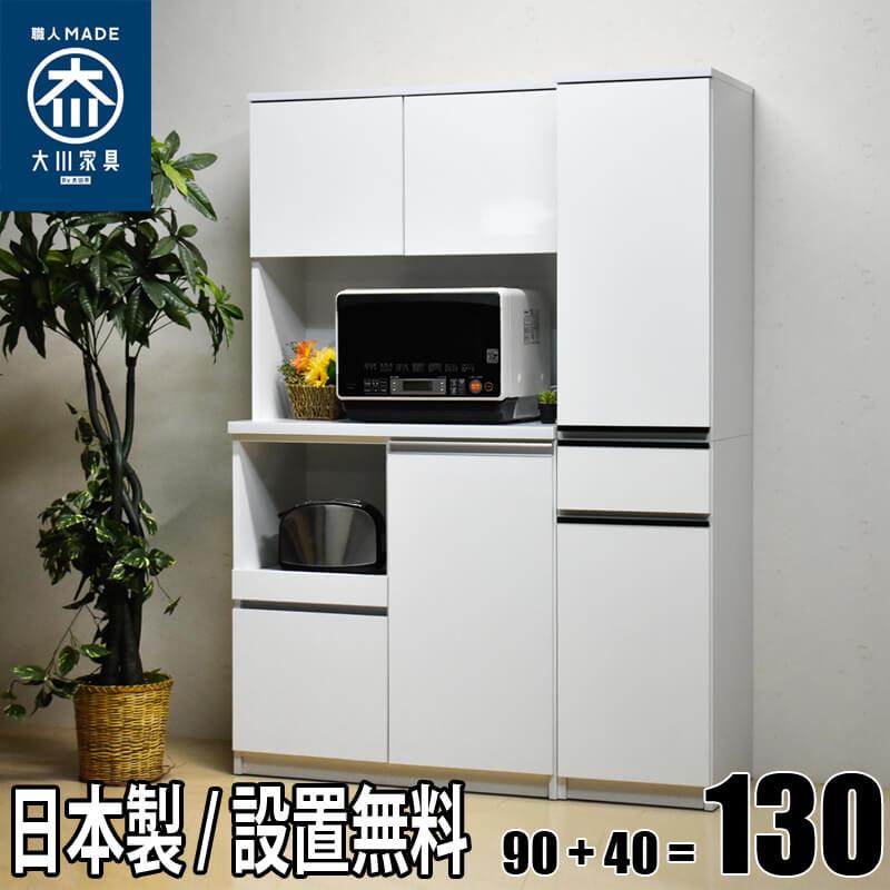 【国産 完成品 設置無料】セル90+エバン40 食器棚セット オープンボード すきま収納 食器棚