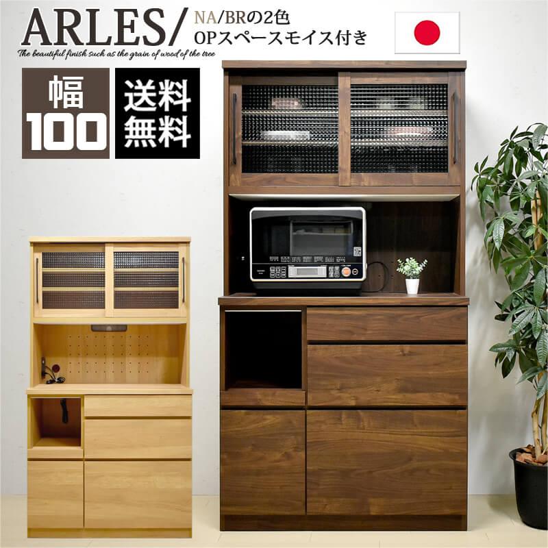 【国産 完成品 設置無料】アルル 100 オープンボード レンジボード 食器棚 キッチン収納 高級家具 モイス moiss