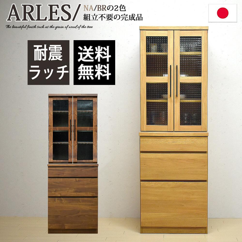 【国産 完成品 設置無料】アルル 60 ダイニングボード カップボード 食器棚 キッチン収納 高級家具