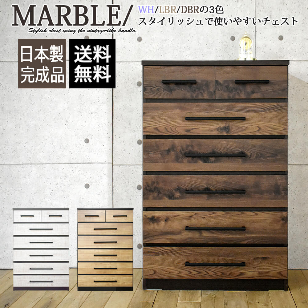 【完成品 送料無料】マーブル 80 ハイチェス 収納チェスト 木製チェスト 5段 タンス たんす 箪笥(ok)