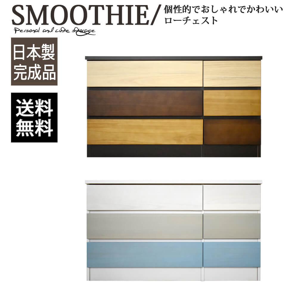 【完成品 送料無料】スムージー 120 ローチェスト 収納チェスト 木製チェスト 3段 タンス たんす 箪笥