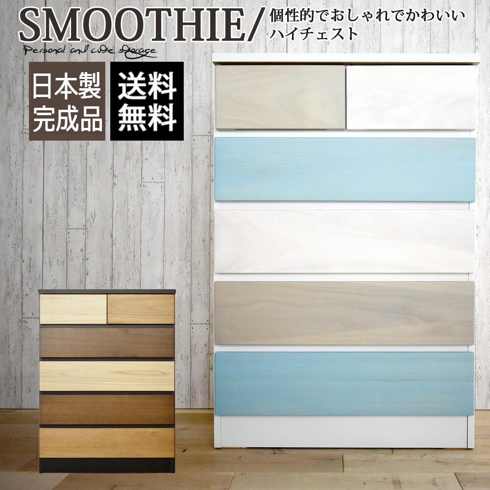 【完成品 送料無料】スムージー 80 ハイチェスト 収納チェスト 木製チェスト 5段 タンス たんす 箪笥