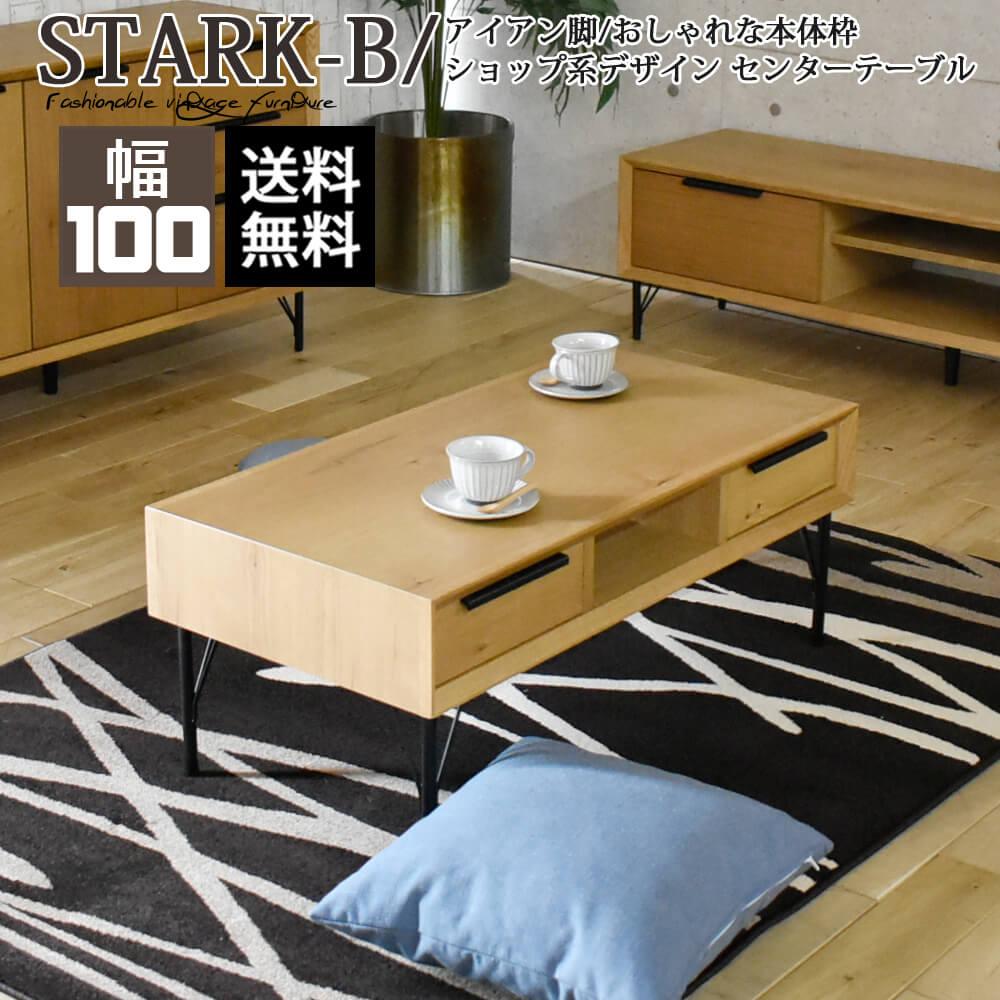 【完成品 送料無料】スタークB 100 センターテーブル ローテーブル アイアン脚 オーク テーブル おしゃれ シンプル モダン 家具