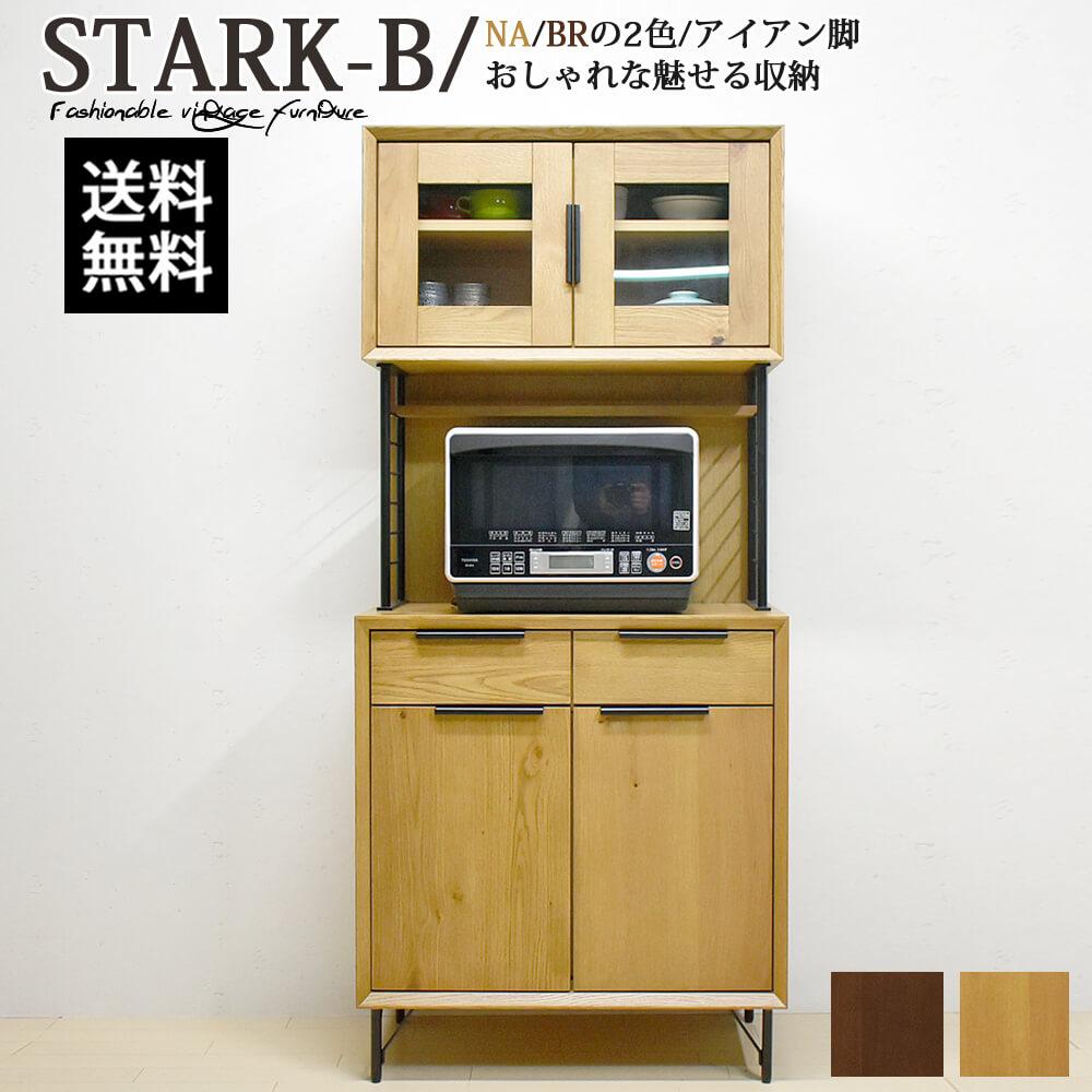 【送料無料/設置無料】スタークB 80KB ガラス キッチンボード アイアン脚 アイアンフレーム オーク キッチン収納 食器棚 おしゃれ シンプル モダン