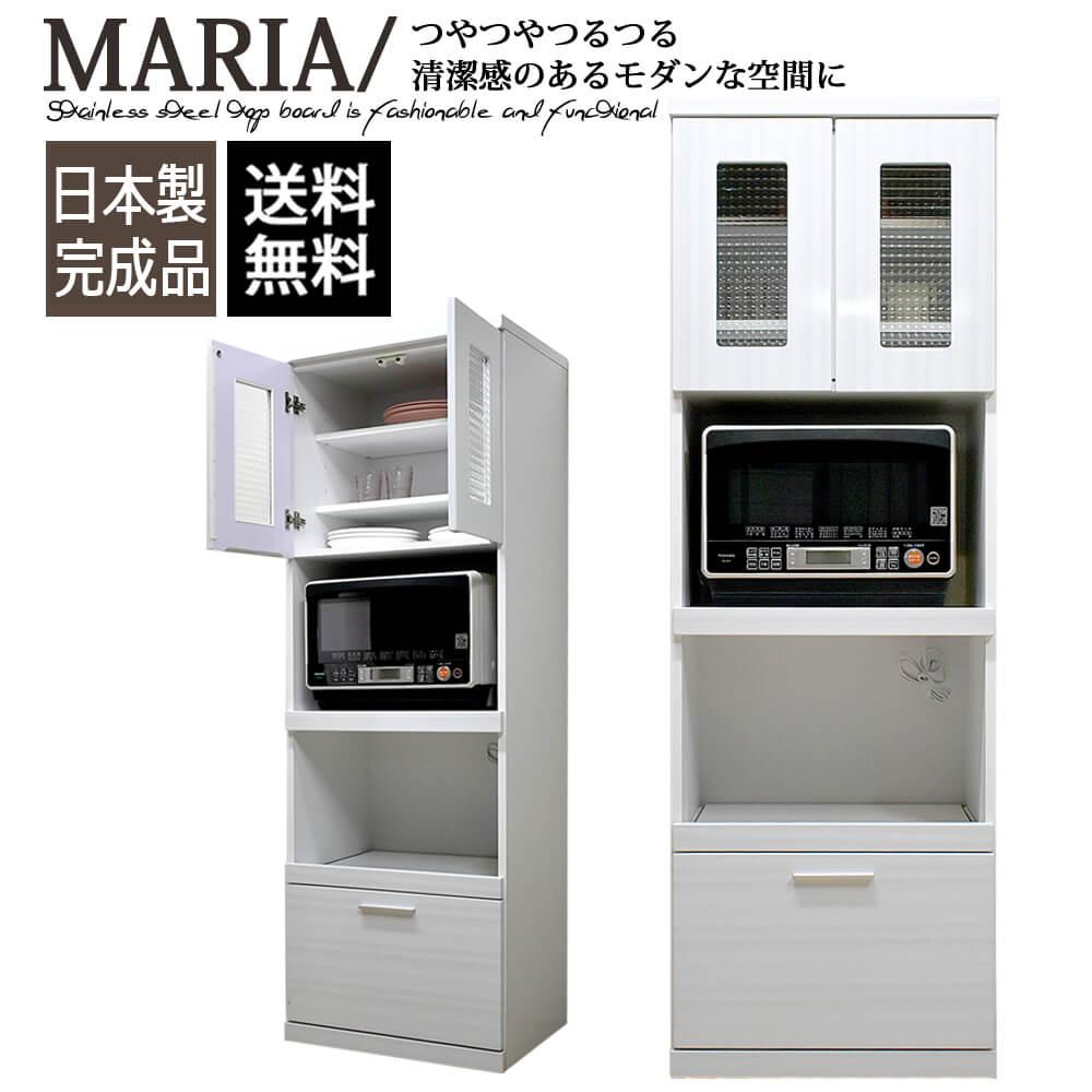 【国産 完成品 設置無料】マリア 60 Hレンジボード キッチンボード キッチン収納 レンジ台(SW)