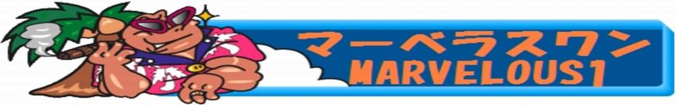 マーベラスワン:携帯電話、スマートフォンのアクセサリー販売