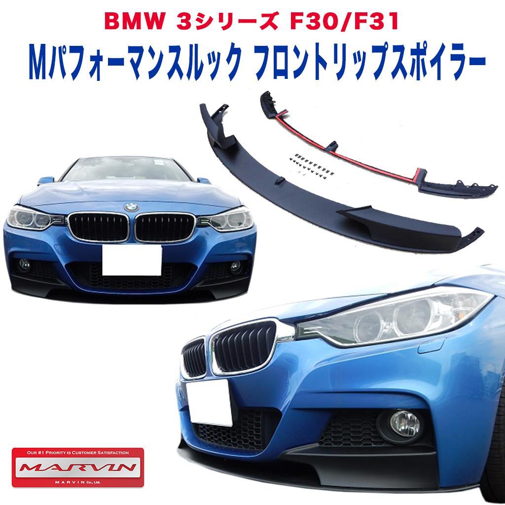 【MARVIN(マーヴィン)社製】Mパフォーマンスルック フロント リップスポイラー Mスポーツバンパー専用BMW 3シリーズ F30/F31 2012年~2016年