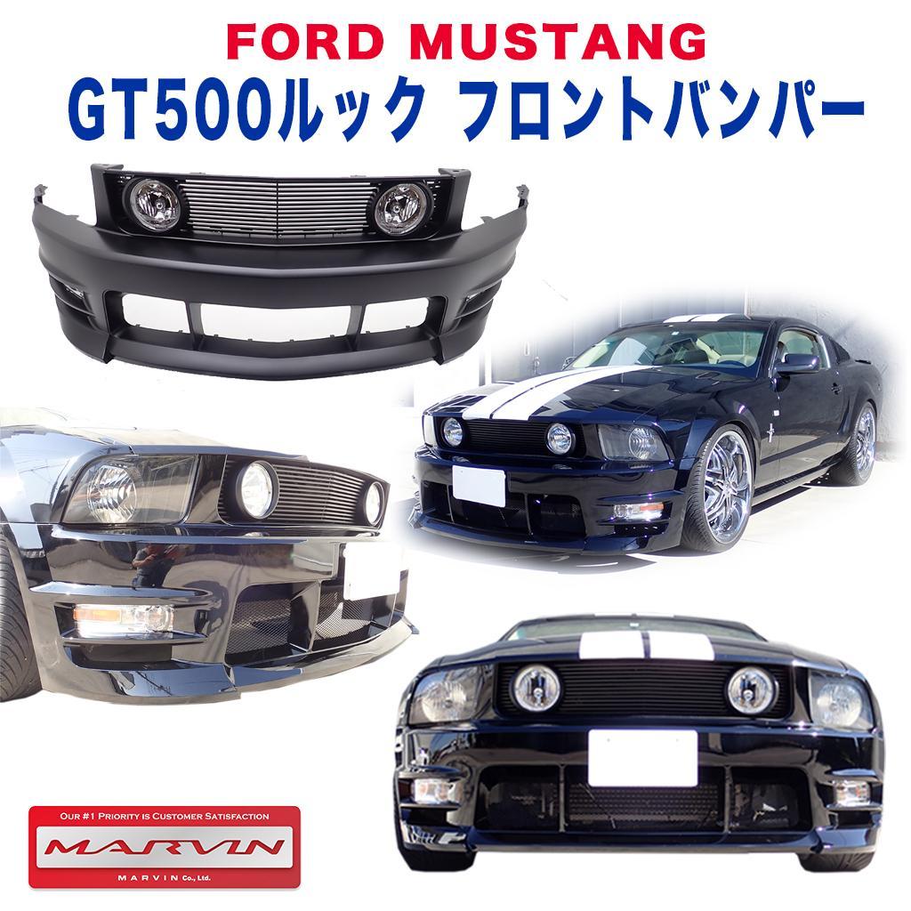 【MARVIN(マーヴィン)社製】GT500ルック フロント バンパー グリル・フォグ付きFORD フォード マスタング 2005年~2009年
