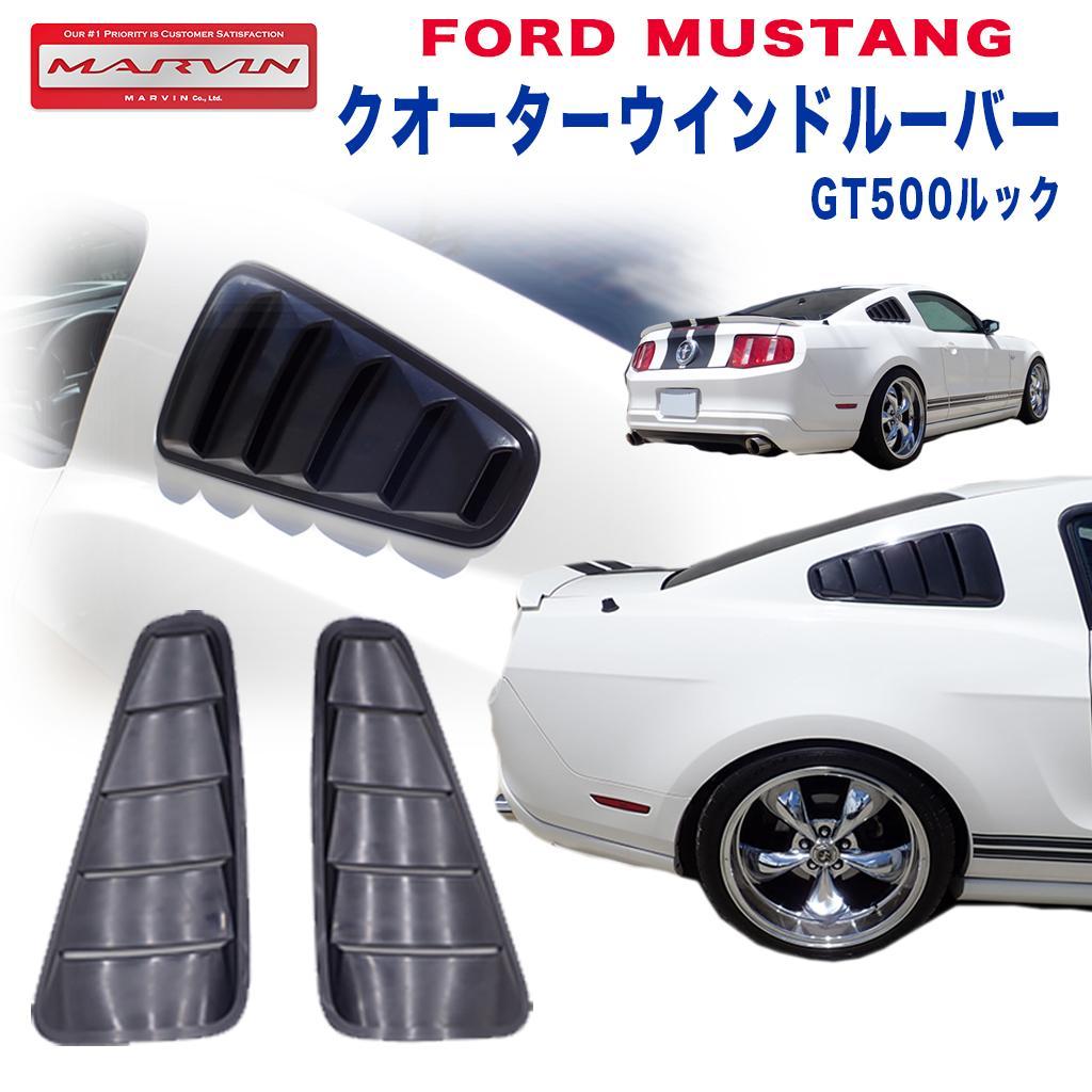 【MARVIN(マーヴィン)社製】GT500ルック クオーターウインドルーバー FORD フォード マスタング 2005年~2009年