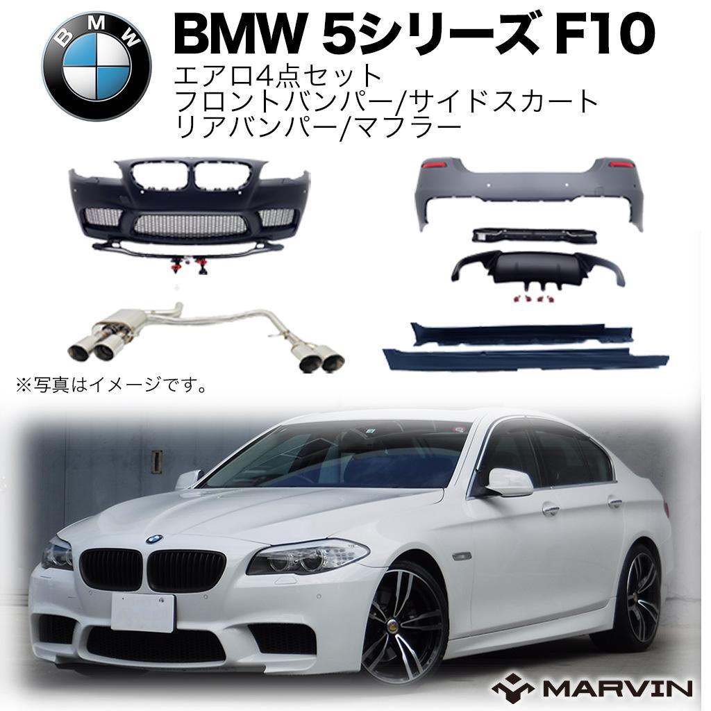 【MARVIN(マーヴィン)社製】M5ルック エアロ4点セット フロントバンパー/サイドスカート/リアバンパー/マフラーBMW 5シリーズ F10