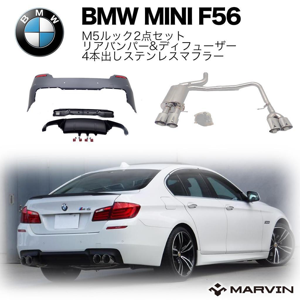 【MARVIN(マーヴィン)社製】M5ルック 2点セット リアバンパー&ディフューザー/4本出し ステンレスマフラーBMW 5シリーズ F10