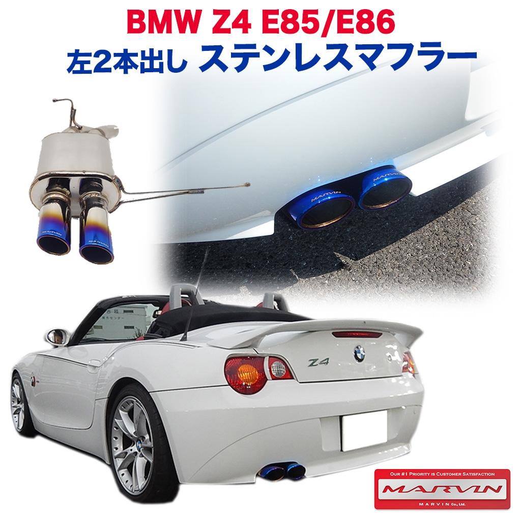 【MARVIN(マーヴィン)社製】左2本出し ステンレスマフラー BMW Z4 E85 E86 2003年~2008年