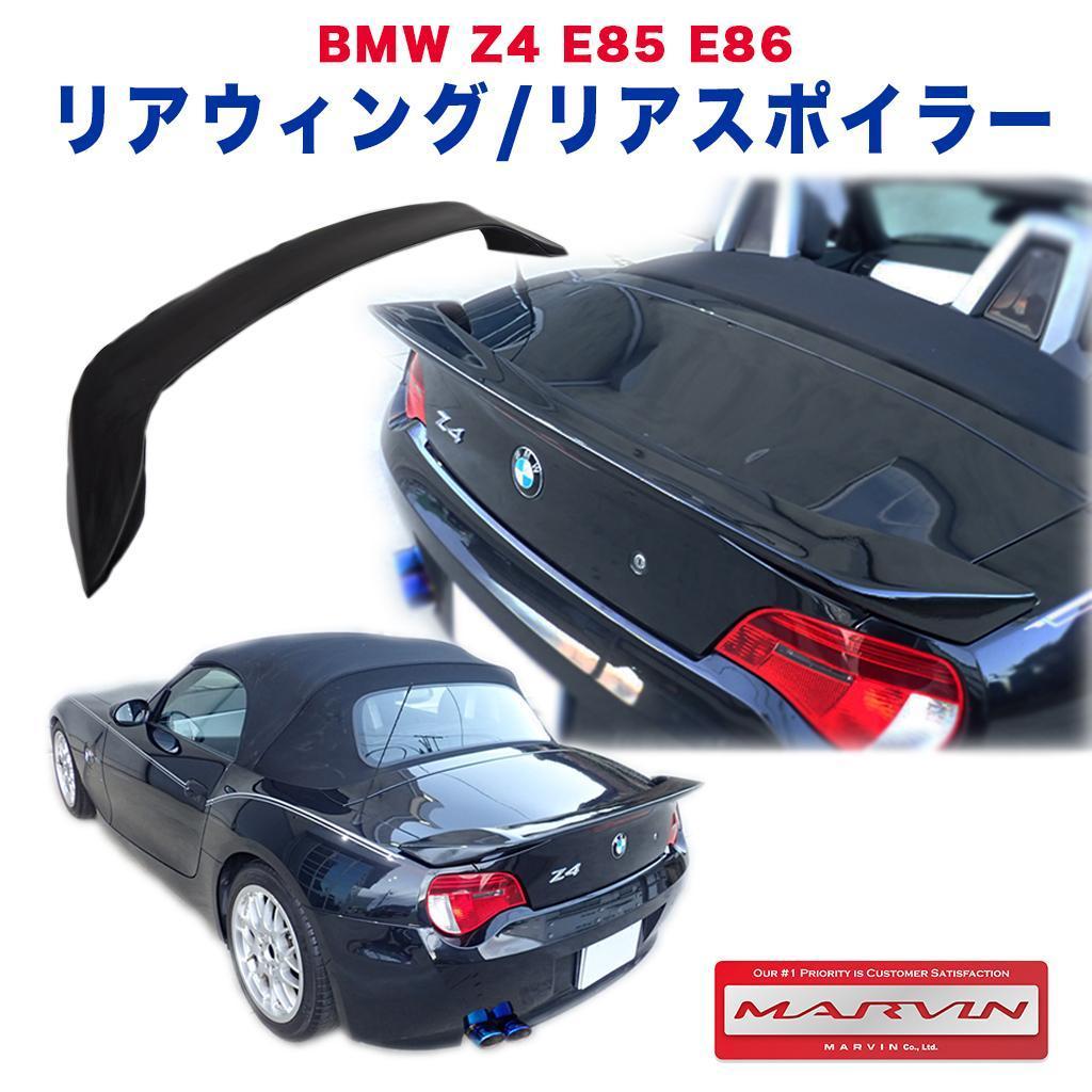 【MARVIN(マーヴィン)社製】リアウィング/リアスポイラー BMW Z4 E85 E86 2003年~2008年