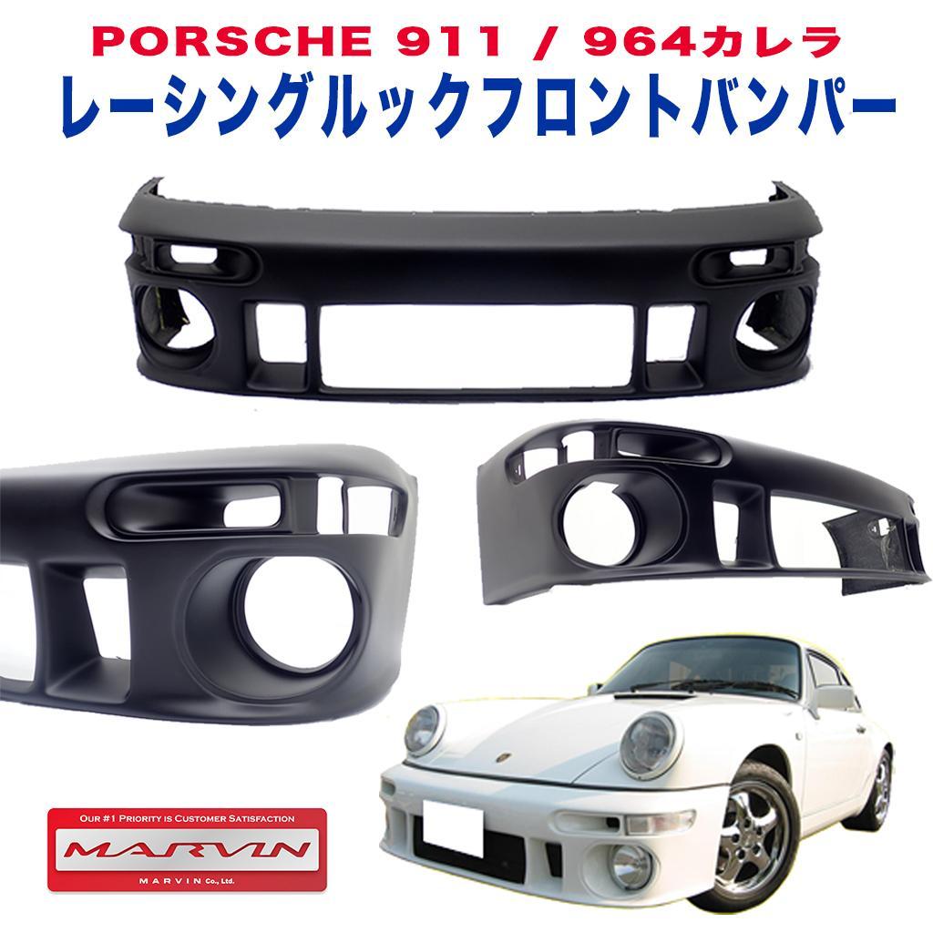 【MARVIN(マーヴィン)社製】レーシングルック フロントバンパー PORSCHE ポルシェ 911/964 カレラ 1989年~1993年