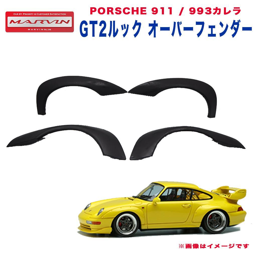 【MARVIN(マーヴィン)社製】GT2ルック オーバーフェンダー 4ピースPORSCHE ポルシェ 911/993 カレラ 1993年~1998年