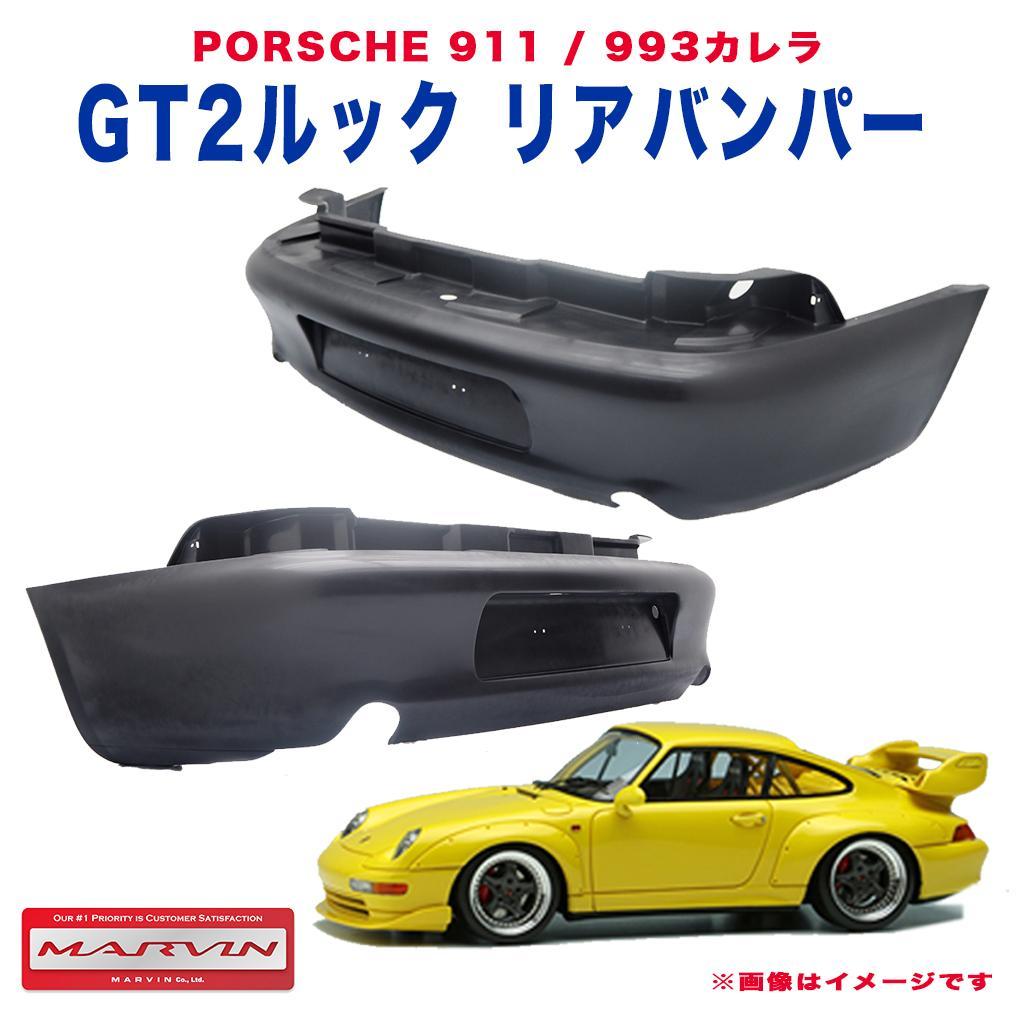 【MARVIN(マーヴィン)社製】GT2ルック リアバンパー PORSCHE ポルシェ 911/993 カレラ 1993年~1998年