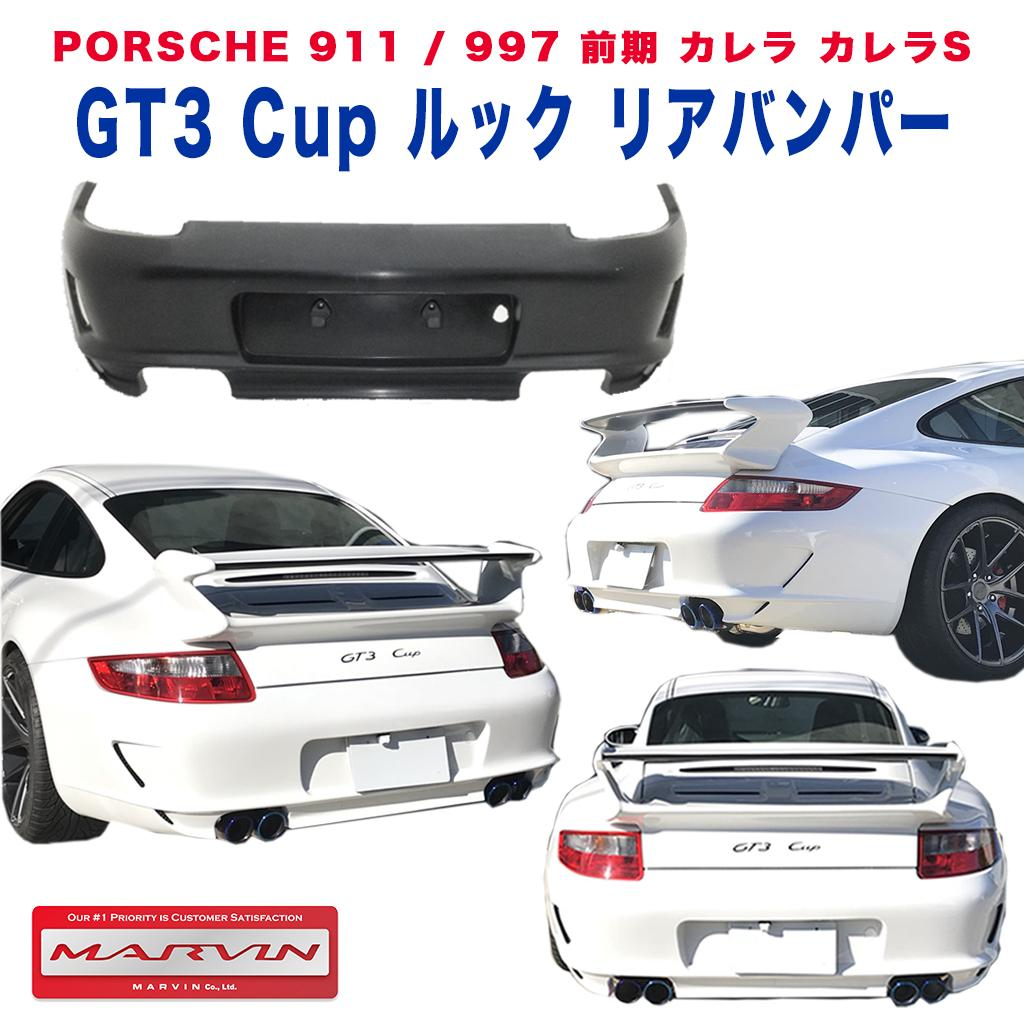 【MARVIN(マーヴィン)社製】GT3 Cup ルック リアバンパー マフラー4本出し用PORSCHE ポルシェ 911/997 カレラ 前期 ナローボディ用2004年~2008年