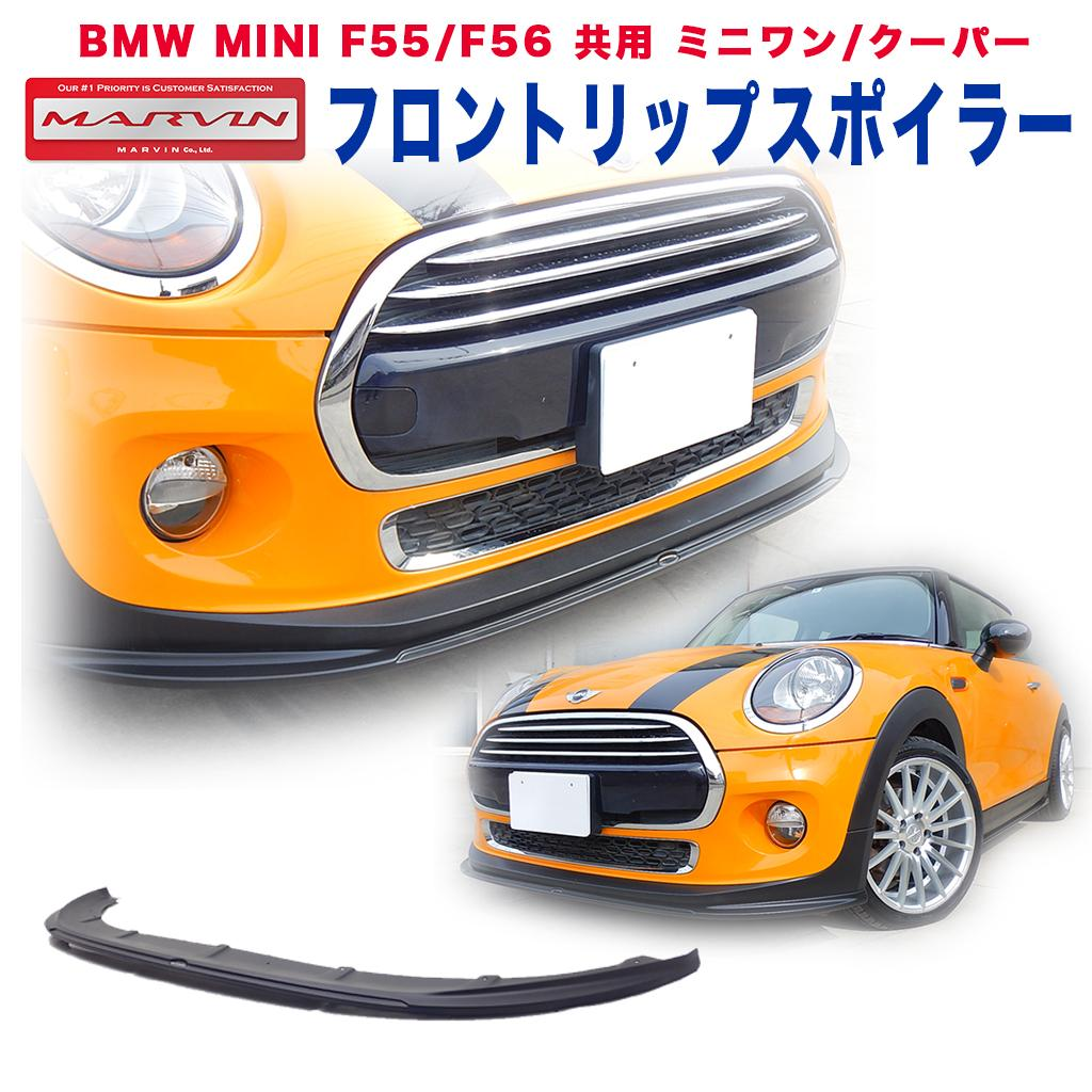【MARVIN(マーヴィン)社製】フロントリップスポイラー BMW MINIF55/F56 共用 ミニワン/クーパー2014年~現行