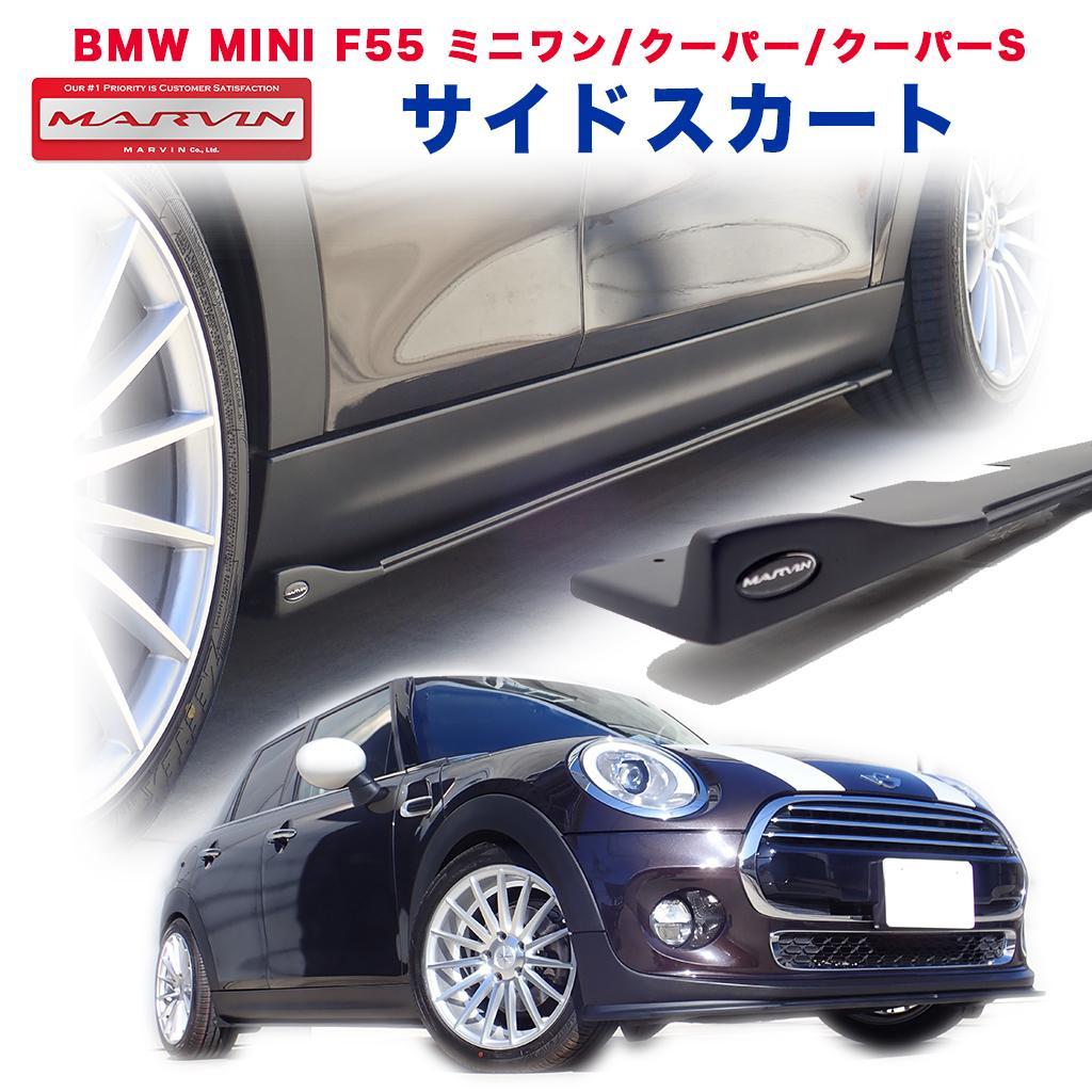 【MARVIN(マーヴィン)社製】サイドスカート 一台分BMW MINIF55 ミニワン/クーパー/クーパーS2014年~現行