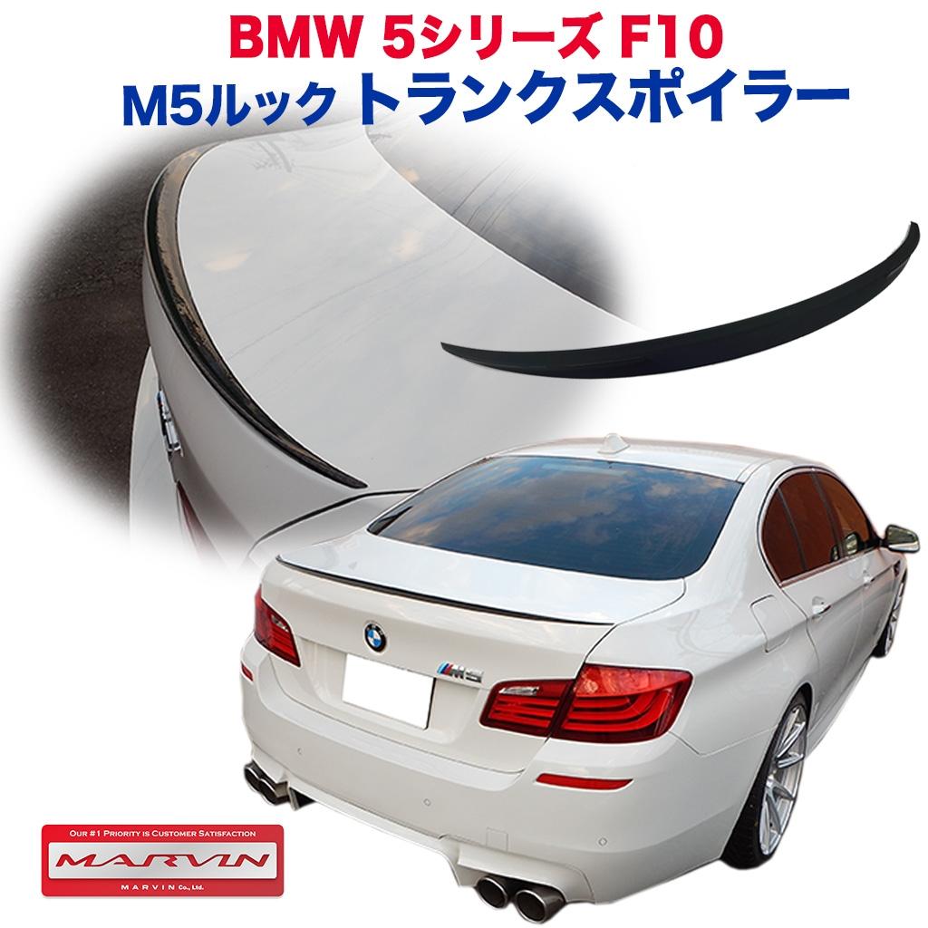【MARVIN(マーヴィン)社製】M5ルック トランクスポイラー/リアスポイラー BMW 5シリーズ F10 2011年~2016年