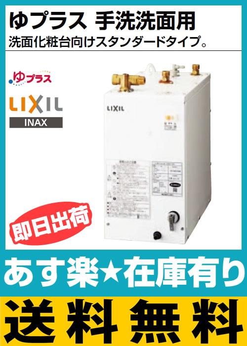 【あす楽】INAX・LIXIL 住宅向け 小型電気温水器 12L 【EHPN-F12N1】 ゆプラス 手洗洗面用 スタンダードタイプ [新品]