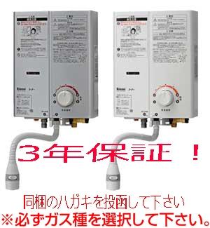 リンナイ 【RUS-V51XT シルバーまたはホワイト】 5号ガス瞬間湯沸かし器 元止め式[RUS-V51VTの後継機種][新品]